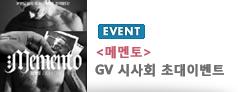 <메멘토> GV 시사회 초대 이벤트